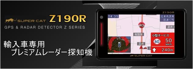 輸入車オーナ様に大好評の輸入車専用プレミアムレーダー探知機!最新バージョンのZ180Rシリーズが新発売!