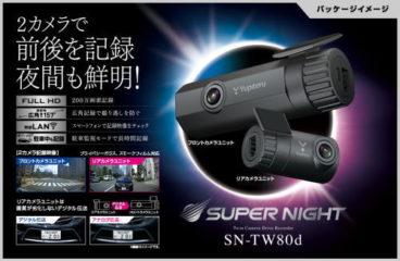ドライブレコーダーとカーセキュリティの連動に関するお話し^^![愛知県の高性能ドライブレコーダー販売・取り付け店 J-PASSION]SN-TW80d