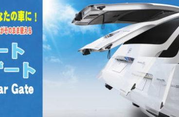 200系 ハイエース/レジアス スーパーGL (4型以降 標準ボディー専用) スマートリアゲート! (電動リアゲート/電動バックドア)