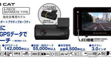 新商品のお知らせです! GPSレーダー探知機/ドライブレコーダー/アクティブセーフティ [ Z820DR ] レーダー探知機とドライブレコーダーがワンボディーに搭載!