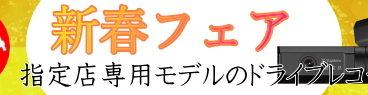 新春フェア開催中! ドライブレコーダー工賃が無料^^!