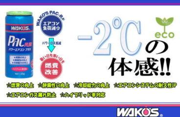 WAKO'S(ワコーズ)パワーエアコン プラス!PAC-PLUS キャンペーン開催中です!