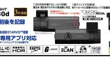 新商品!指定店専用 ドライブレコーダー「SN-TW80d」2カメラで前後を記録!